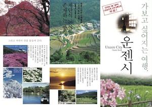 03【雲仙市】観光ガイドブック