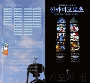 04【新上五島町】観光リーフレット