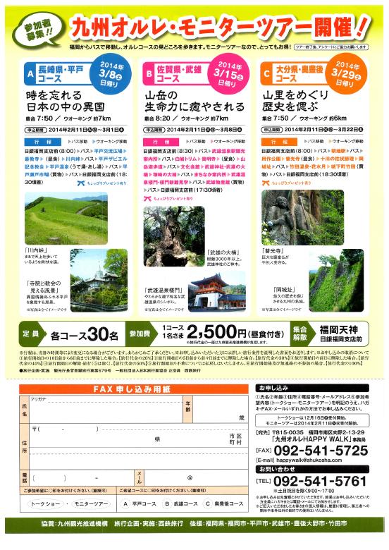 九州オルレトークショーチラシ(裏)