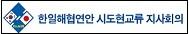日韓海峡沿岸県市道交流知事会議(韓国語)