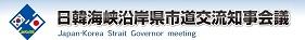 日韓海峡沿岸県市道交流知事会議