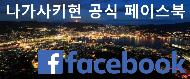 nagasaki facebook