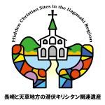20180511 「長崎と天草地方の潜伏キリシタン関連遺産」シンボルマーク