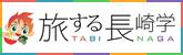 旅する長崎学
