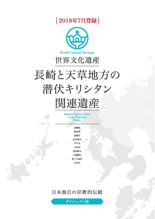 長崎と天草地方の潜伏キリシタン関連遺産(ダイジェスト版)