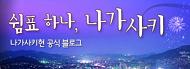 나가사키현 공식블로그