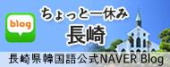 長崎県公式ネイバーブログ