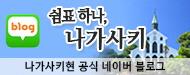 나가사키현 공식 블로그