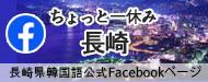 長崎県公式Facebookページ