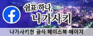 나가사키현 공식 Facebook page