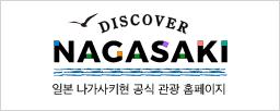 https://www.discover-nagasaki.com/ko